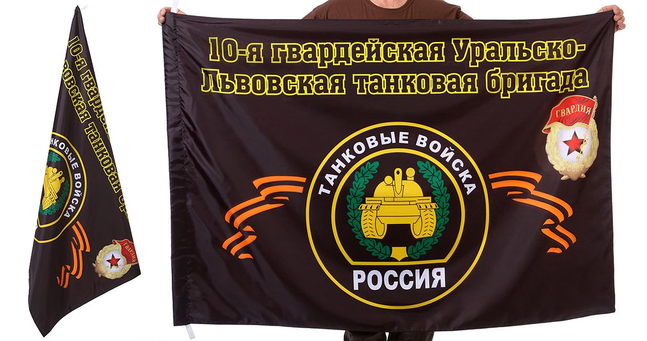 Знамя 10-ой Уральско-Львовской танковой бригады