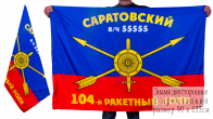 Знамя 104-го ракетного полка РВСН