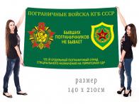 Знамя 105 Погранотряда Специального назначения в ГДР