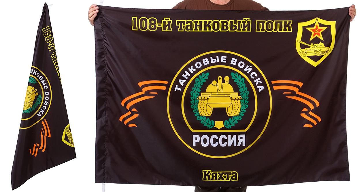 Знамя 108-го танкового полка