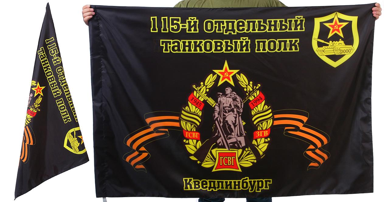 Знамя 115-го отдельного танкового полка