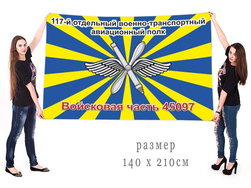 Купить большое знамя 117-й отдельный военно-транспортный авиационный полк