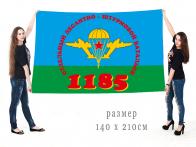 Знамя 1185-го ОДШБ