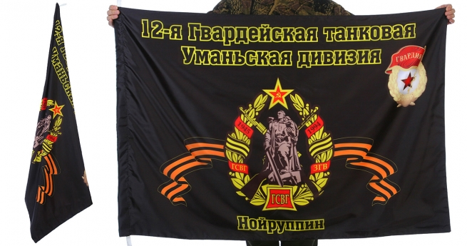 Знамя 12-ой Уманьской танковой дивизии