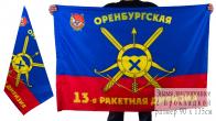 Знамя 13-ой ракетной дивизии РВСН
