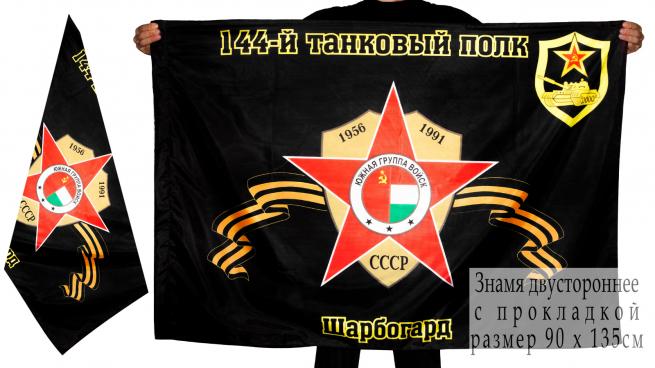 Знамя 144-го танкового полка