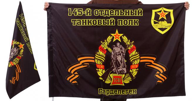 Знамя 145-го отдельного танкового полка