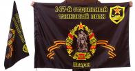 Знамя 147-го отдельного танкового полка