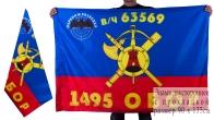 Знамя 1495-го батальона РВСН
