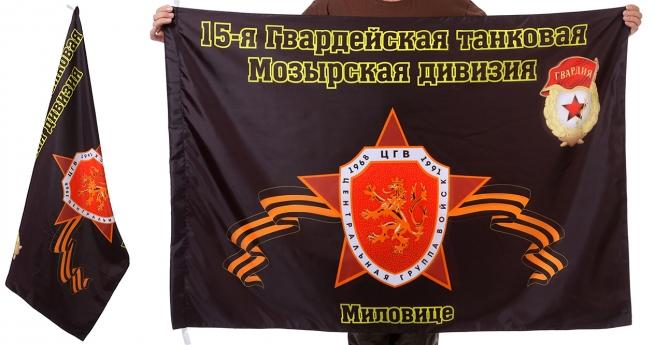 Знамя 15-ой Гвардейской Мозырской танковой дивизии