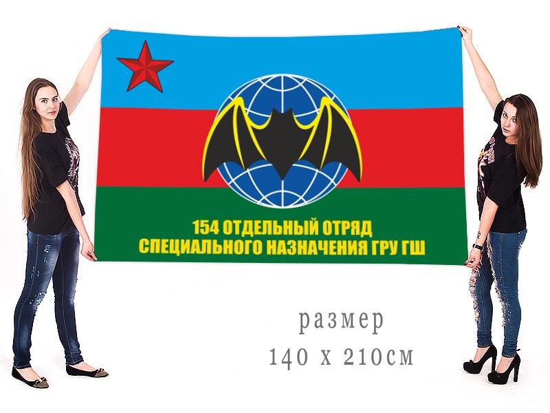 Большое знамя «154-й отдельный отряд специального назначения ГРУ ГШ»