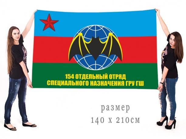 Знамя 154-й отдельный отряд специального назначения ГРУ ГШ