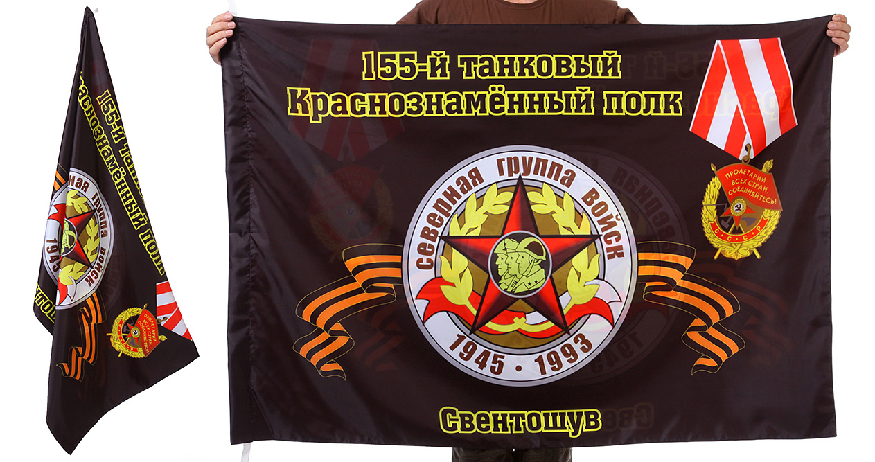 Знамя 155-го танкового полка