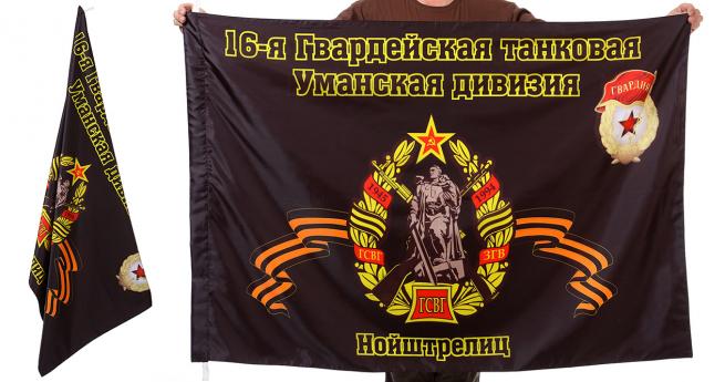 Знамя 16-ой Уманской танковой дивизии
