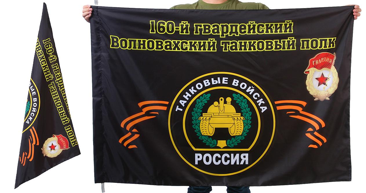 Знамя 160-го Волновахского танкового полка