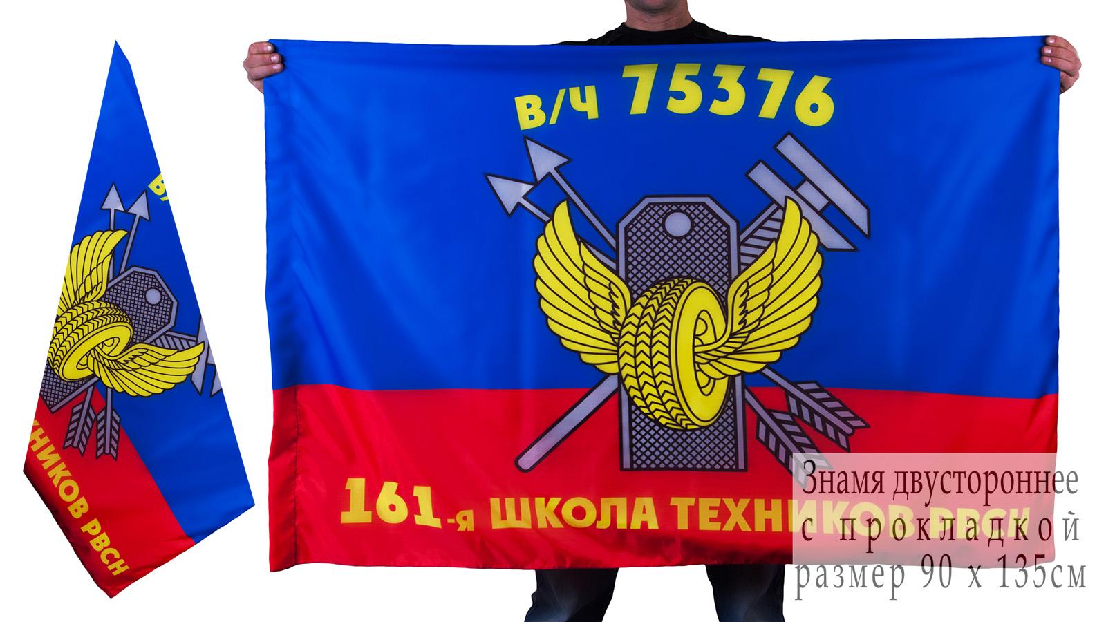 Знамя 161-ой школы техников РВСН