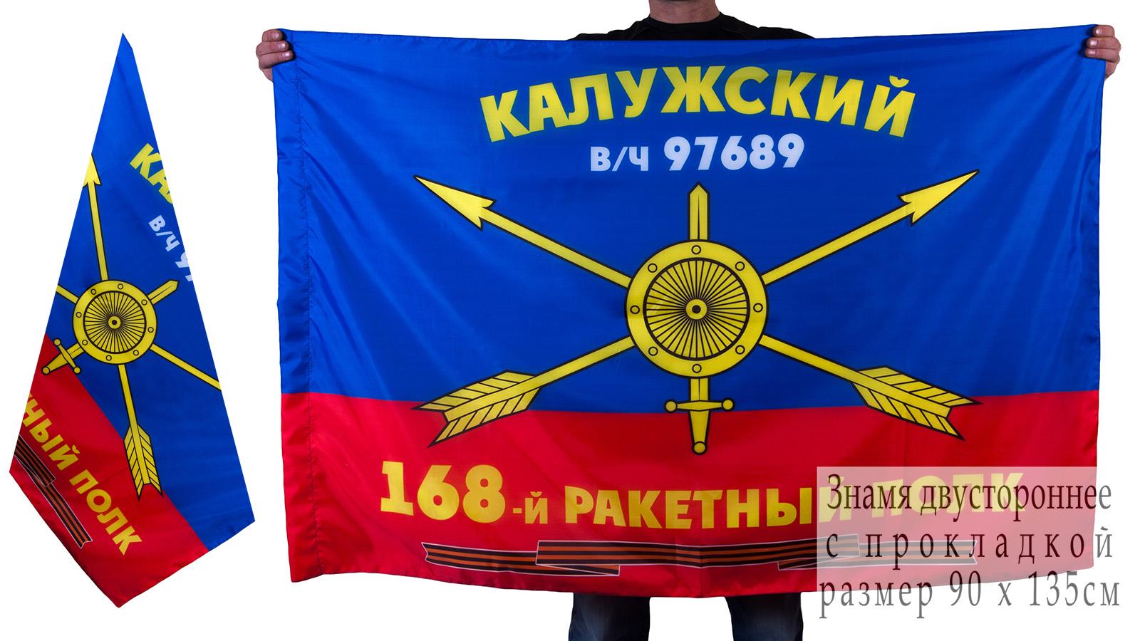 Знамя 168-го ракетного полка РВСН