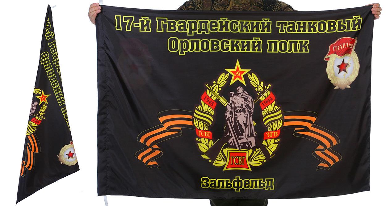 Знамя 17-го Орловского танкового полка