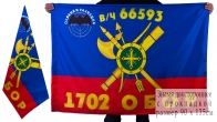 Знамя 1702-го батальона РВСН