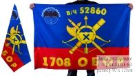 Знамя 1708-го батальона РВСН