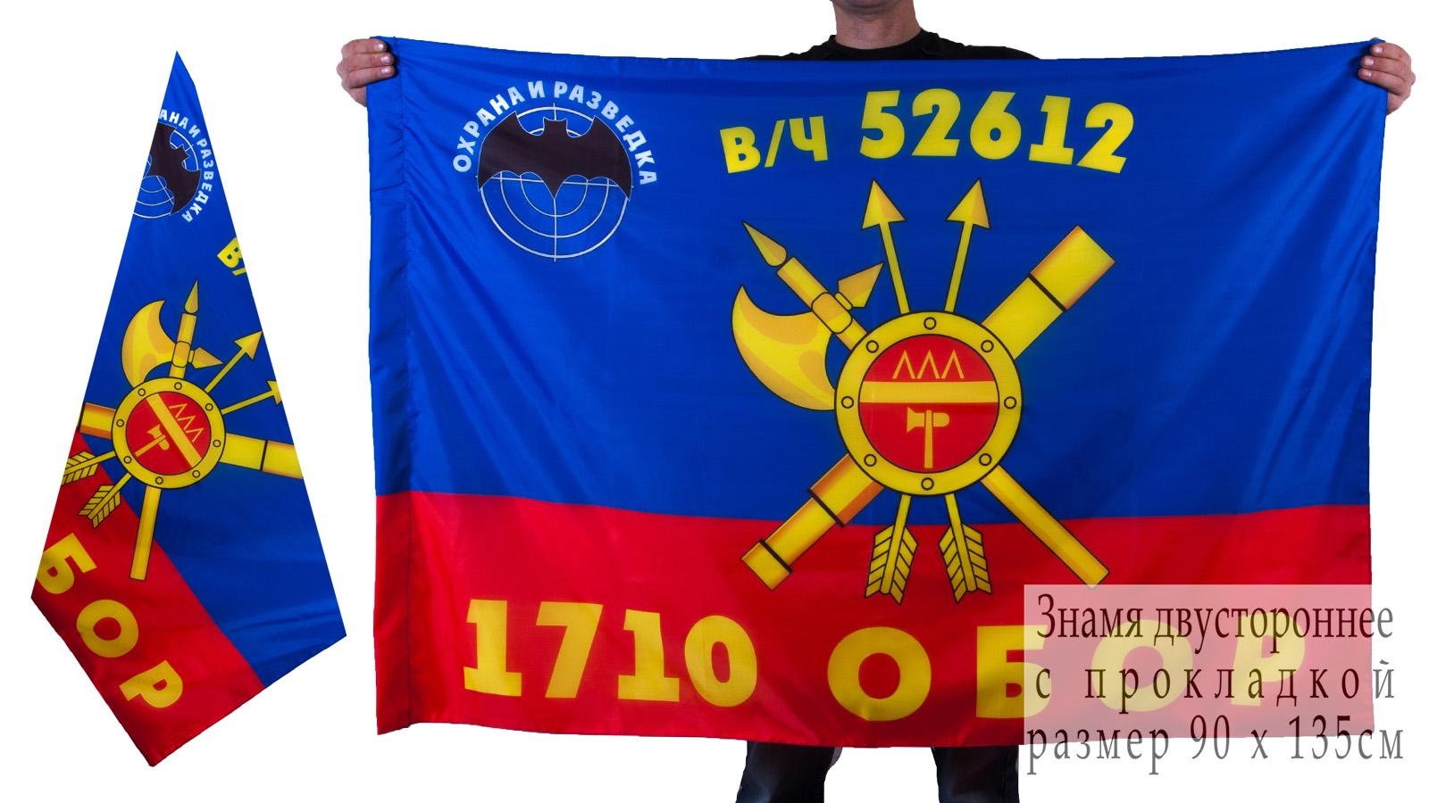 Знамя 1710-го батальона РВСН