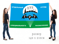 Знамя 177 ООСПн ГРУ СССР