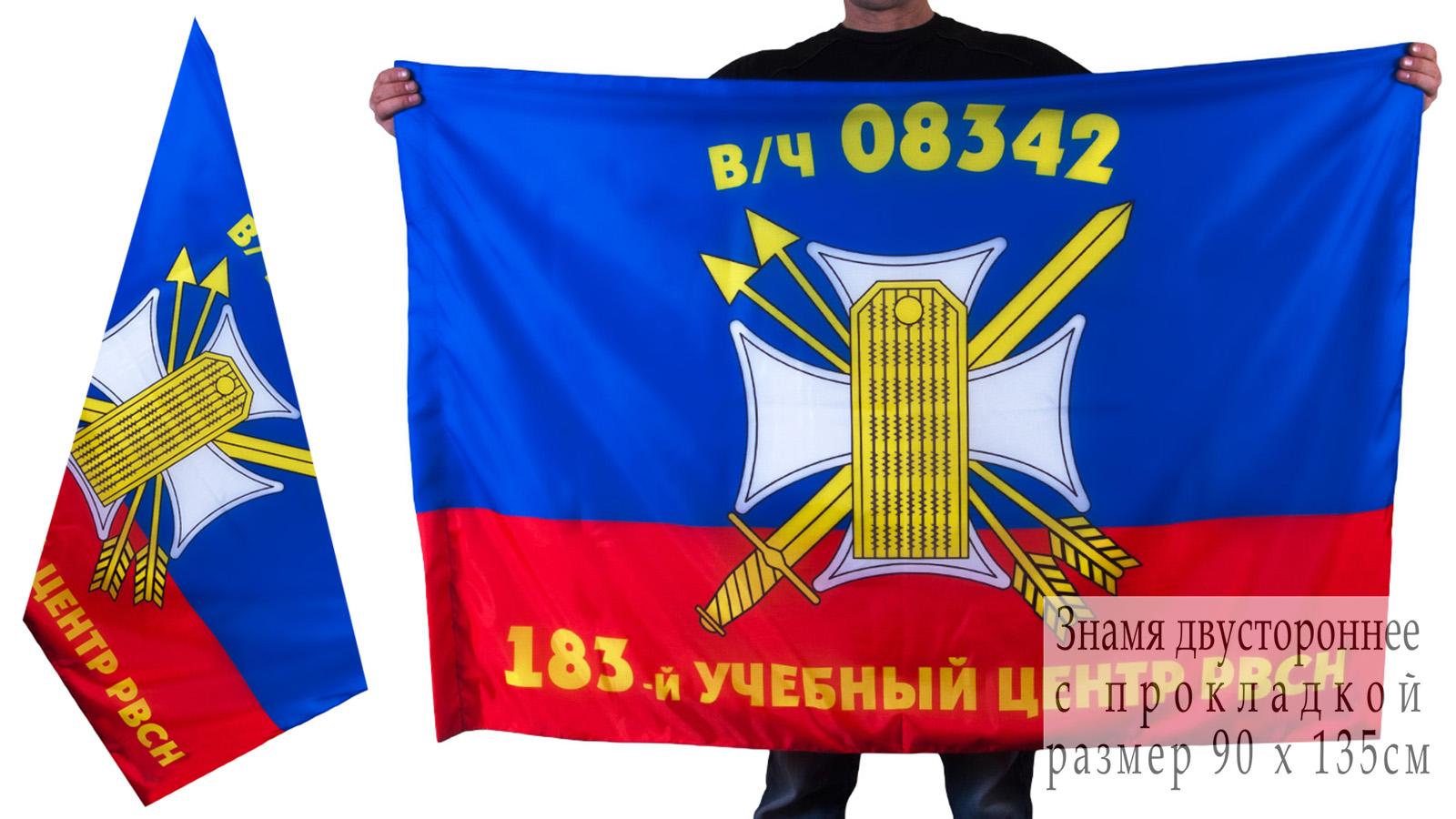 Знамя 183-го Учебного центра РВСН