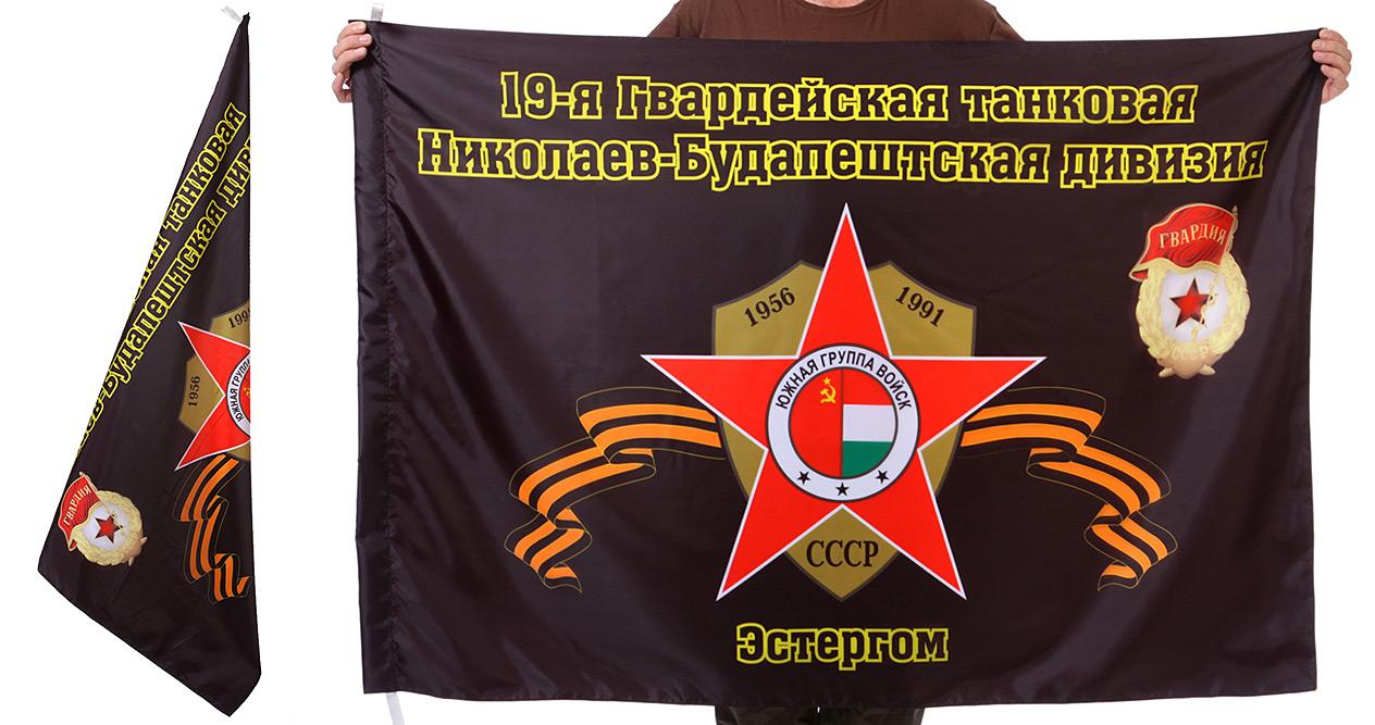 Знамя 19-ой Николаев-Будапештской танковой дивизии