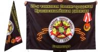 Знамя 20-ой Звенигородской танковой дивизии