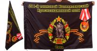 Знамя 211-го Калинковичского танкового полка
