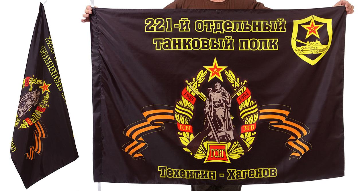 Знамя 221-го отдельного танкового полка