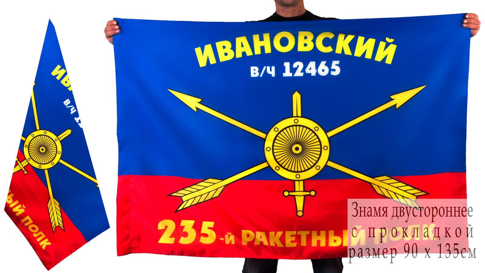 Знамя 235-го ракетного полка РВСН