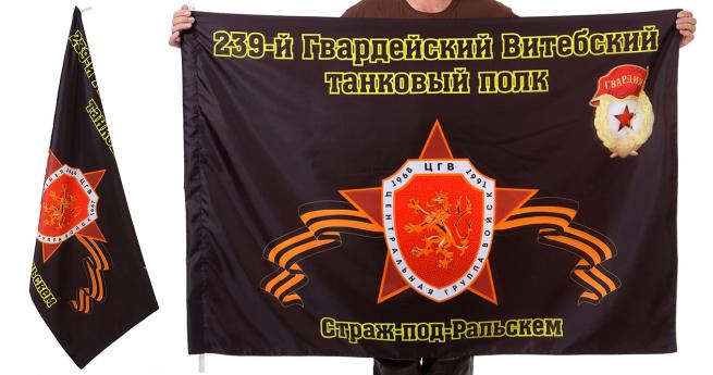 Знамя 239-го Витебского танкового полка