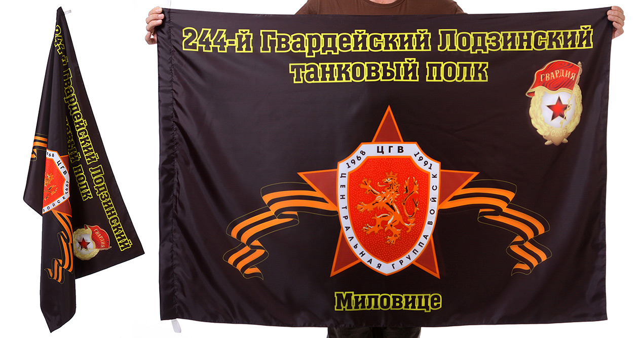 Знамя 244-го Лодзинского танкового полка