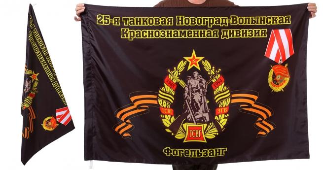 Знамя 25-ой Новоград-Волынской танковой дивизии