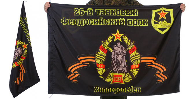 Знамя 26-го Феодосийского танкового полка
