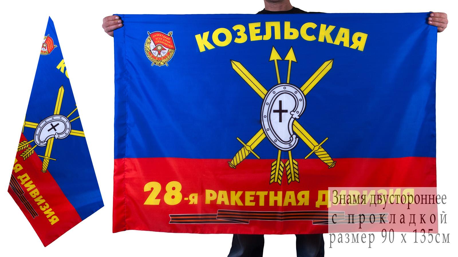 Знамя 28-ой ракетной дивизии РВСН
