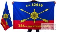 Знамя 285-го ракетного полка РВСН