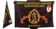 Знамя 288-го Висленского танкового полка