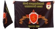 Знамя 30-го Гвардейского танкового полка