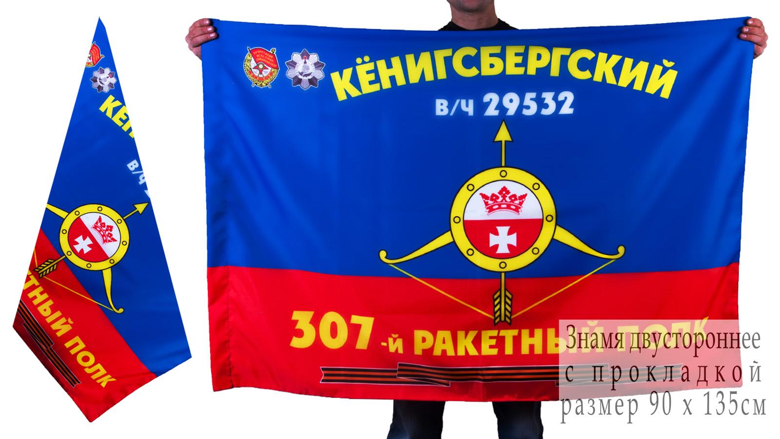 Знамя 307-го ракетного полка РВСН