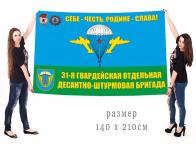 Знамя 31-й Гвардейской ОДШБр
