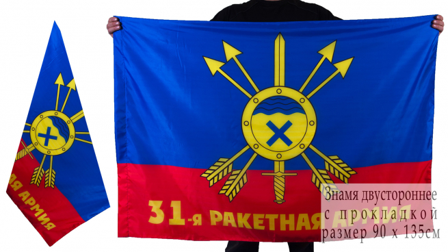 Знамя 31-ой ракетной армии РВСН