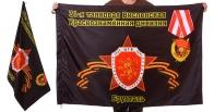 Знамя 31-ой Висленской танковой дивизии