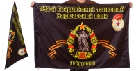 Знамя 332-го Варшавского танкового полка