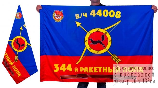 Знамя 344-го ракетного полка РВСН