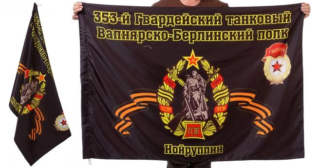 Знамя 353-го Вапнярско-Берлинского танкового полка