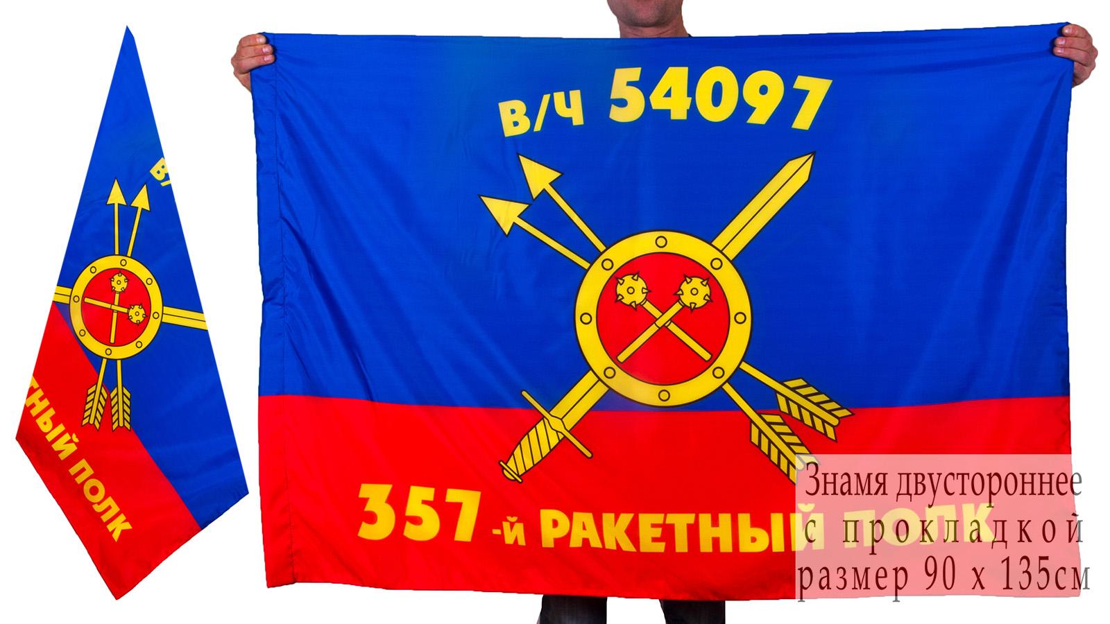 Знамя 357-го ракетного полка РВСН