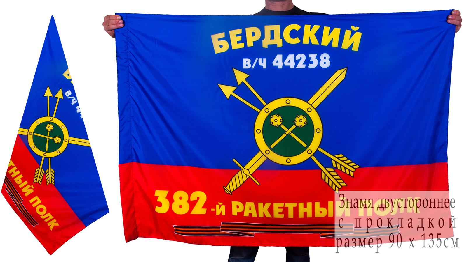Знамя 382-го ракетного полка РВСН