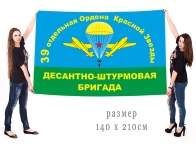 Знамя 39-й ОДШБр ВДВ СССР